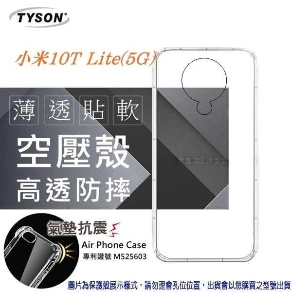 【愛瘋潮】 MIUI 小米10T Lite (5G) 高透空壓殼 防摔殼 氣墊殼 軟殼 手機殼 防撞殼 抗刮