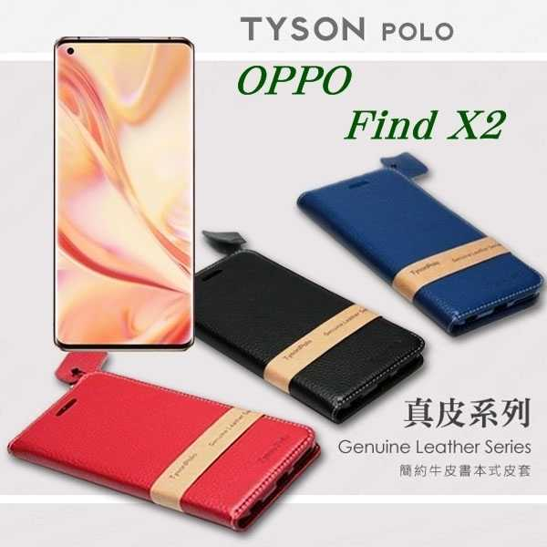 【愛瘋潮】OPPO Find X2 簡約牛皮書本式皮套 POLO 真皮系列 手機殼 側翻皮套 可站立