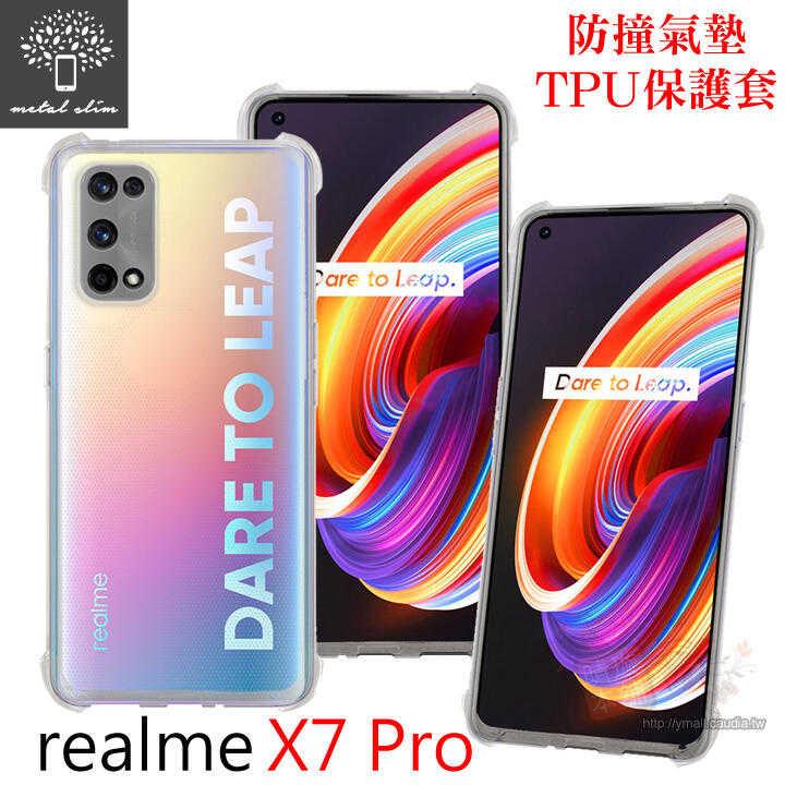 【愛瘋潮】Metal-Slim OPPO realme X7 Pro 軍規 防撞氣墊TPU 手機套 空壓殼 手機殼 保護