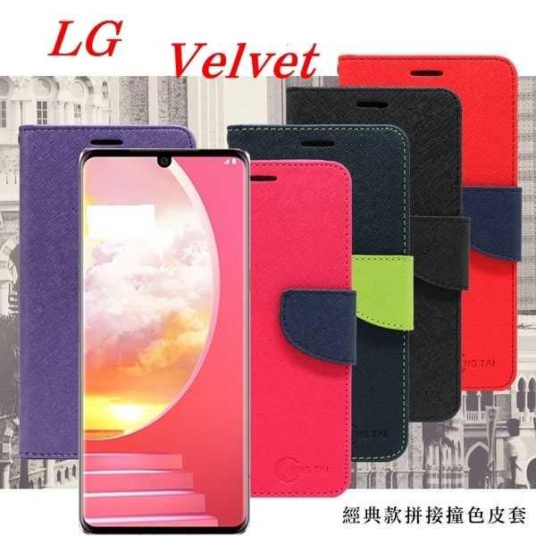 【愛瘋潮】LG Velvet 經典書本雙色磁釦側翻可站立皮套 手機殼 可插卡 側掀皮套 手機套 保護套