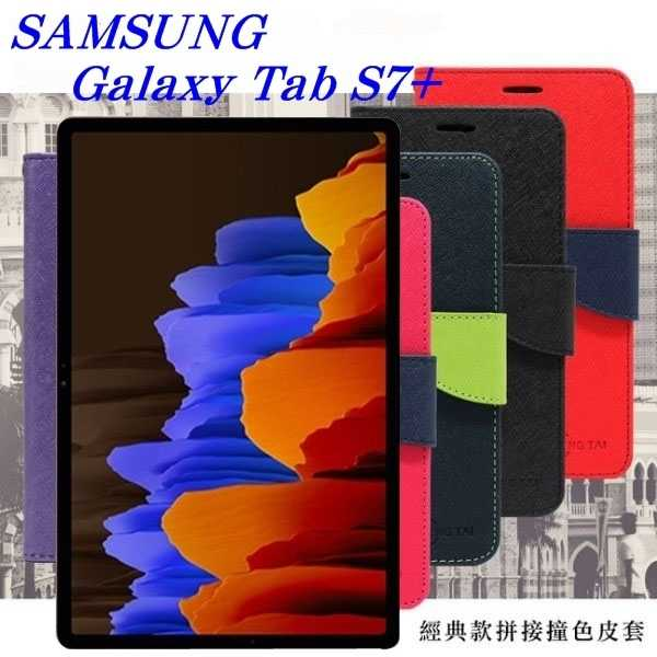 【愛瘋潮】SAMSUNG Galaxy Tab S7+ 經典書本雙色磁釦側翻可站立皮套 平板保護套 可站立