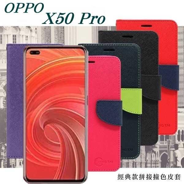 【愛瘋潮】 歐珀 OPPO X50 Pro 經典書本雙色磁釦側翻可站立皮套 手機殼 可插卡 可站立 側掀皮套