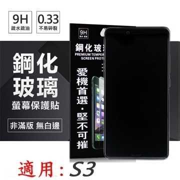 【愛瘋潮】 現貨 適用 Sharp AQUOS S3 超強防爆鋼化玻璃保護貼 9H 螢幕保護貼 強化玻璃