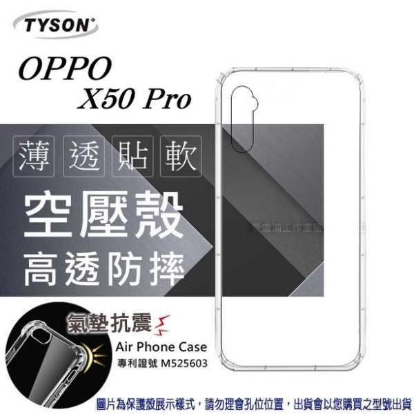 【愛瘋潮】歐珀 OPPO X50 Pro 高透空壓殼 防摔殼 氣墊殼 軟殼 手機殼 透明殼 手機套