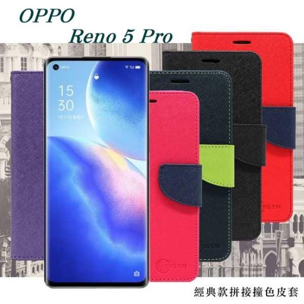 【愛瘋潮】現貨 OPPO Reno 5 Pro 5G 經典書本雙色磁釦側翻可站立皮套 手機殼 可插卡 可站立 側掀皮套