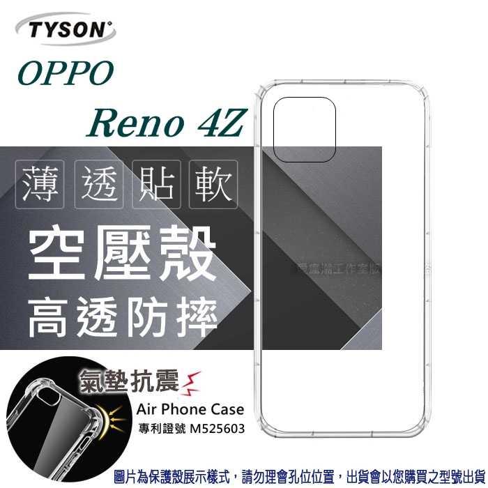 【愛瘋潮】歐珀 OPPO Reno 4Z 高透空壓殼 防摔殼 氣墊殼 軟殼 手機殼 透明殼 保護套 手機套