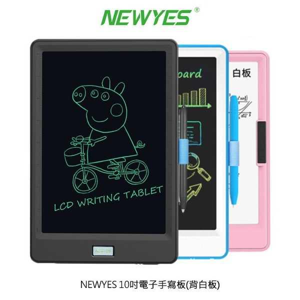【愛瘋潮】 NEWYES 10吋電子手寫板(背白板) 兒童手繪板 無藍光不傷眼睛