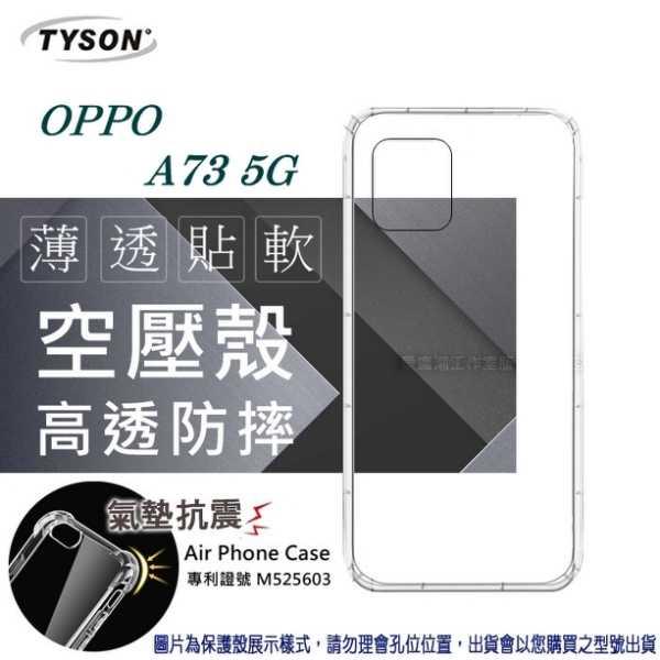 【愛瘋潮】 現貨 OPPO A73 5G 高透空壓殼 防摔殼 氣墊殼 軟殼 手機殼 防撞殼 透明殼