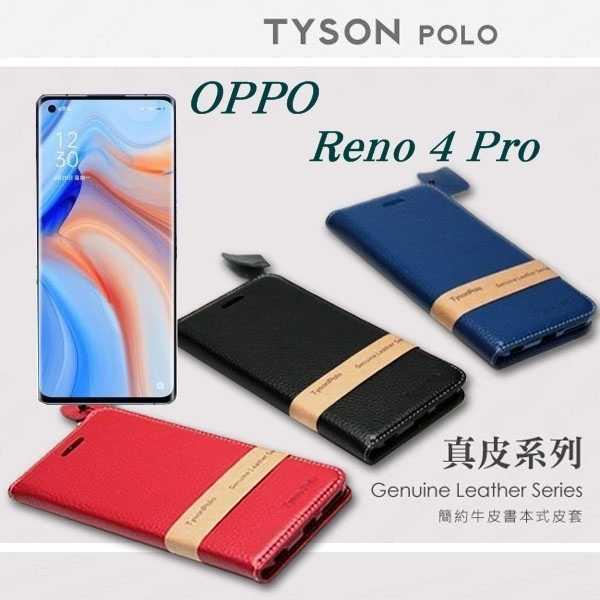 【愛瘋潮】OPPO Reno 4 Pro 頭層牛皮簡約書本皮套 POLO 真皮系列 手機殼 可插卡 可站立 手機套
