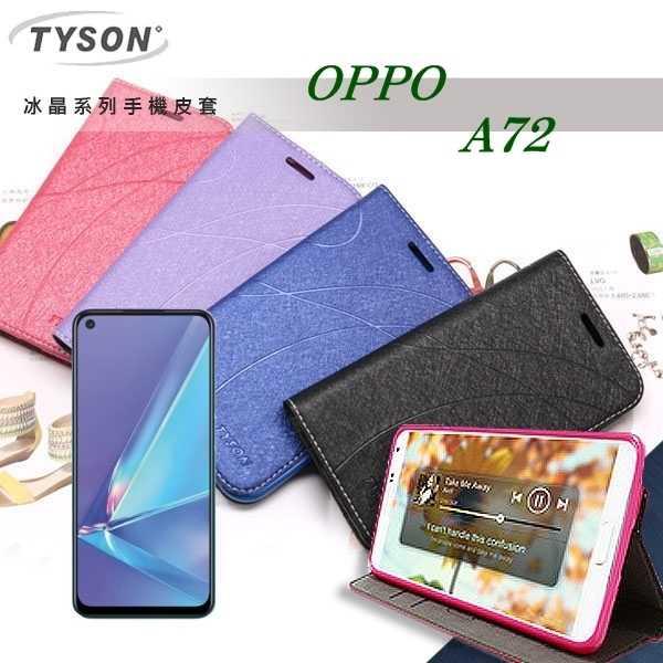 【愛瘋潮】OPPO A72 2020 冰晶系列 隱藏式磁扣側掀皮套 保護套 手機殼