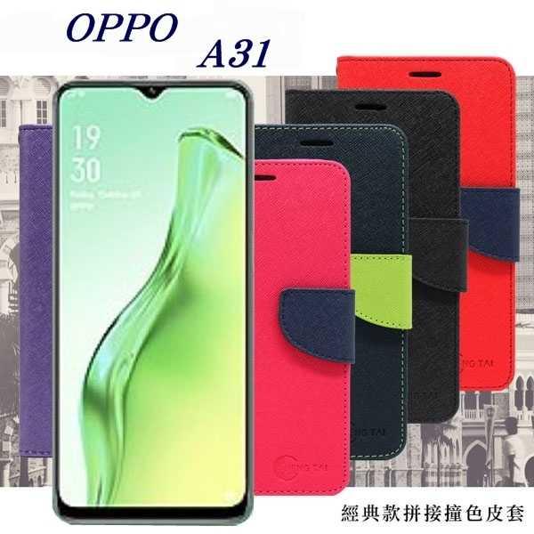 【愛瘋潮】OPPO A31 經典書本雙色磁釦側翻可站立皮套 手機殼 側掀皮套 可站立