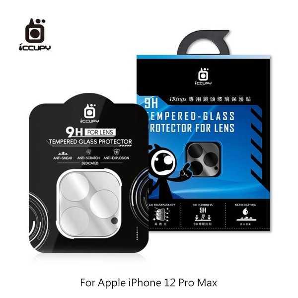 【愛瘋潮】 iCCUPY Apple iPhone 12 Pro Max 3D 立體全包覆鏡頭保護貼