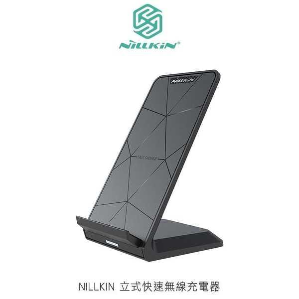 【愛瘋潮】 NILLKIN 立式快速無線充電器 無線充電座 無線充電板 無線充電盤