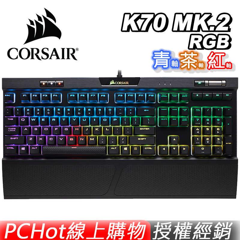 CORSAIR 海盜船 ► K70 MK.2 RGB 機械鍵盤 ►電競鍵盤 中文版