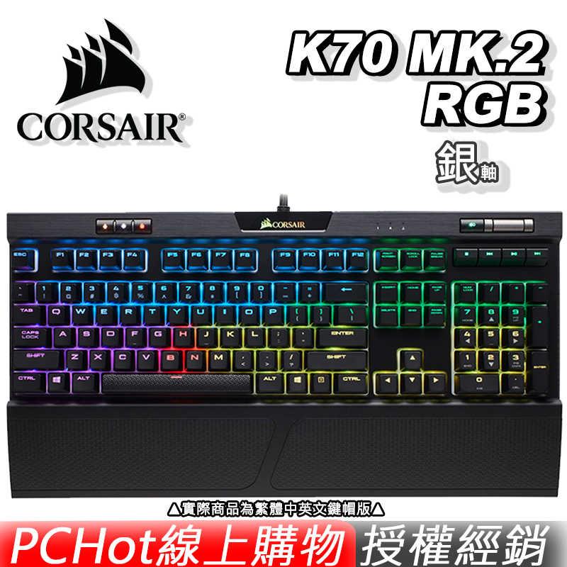 CORSAIR 海盜船 ► K70 MK.2 RGB RAPIDFIRE 機械鍵盤 ►電競鍵盤