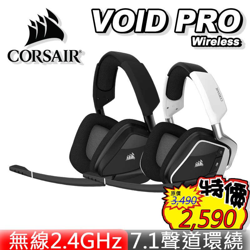 【領券再折200】 海盜船 ► VOID PRO RGB Wireless 無線電競耳機麥克