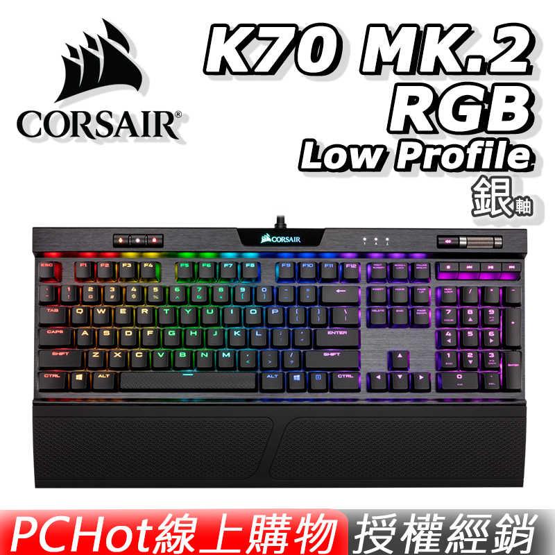 CORSAIR 海盜船 ► K70 MK.2 RGB RAPIDFIRE 機械鍵盤 ►電競鍵盤 銀軸