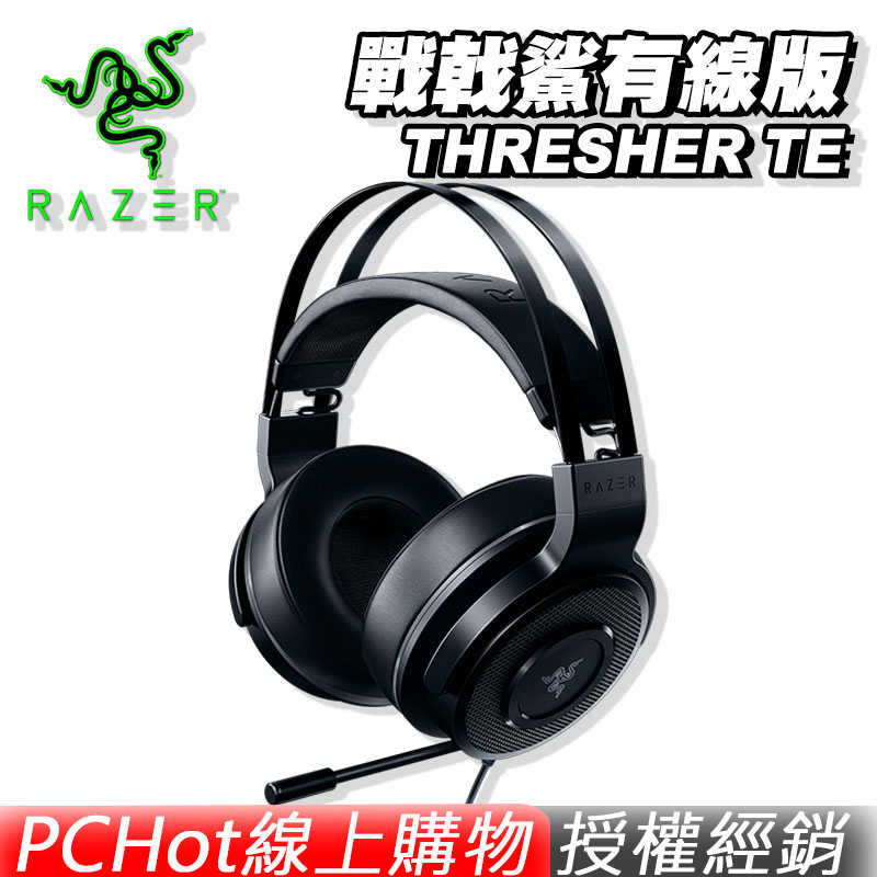 RAZER 雷蛇 ► Thresher TE Wired Gaming Headset 戰戟鯊PS4