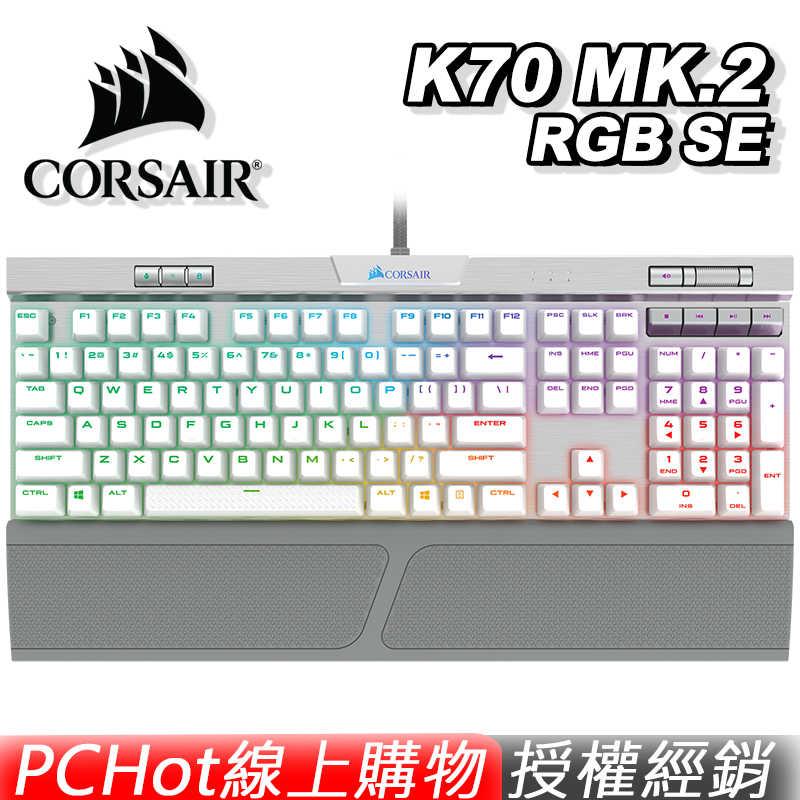 海盜船 ► K70 MK.2 RGB SE 機械鍵盤