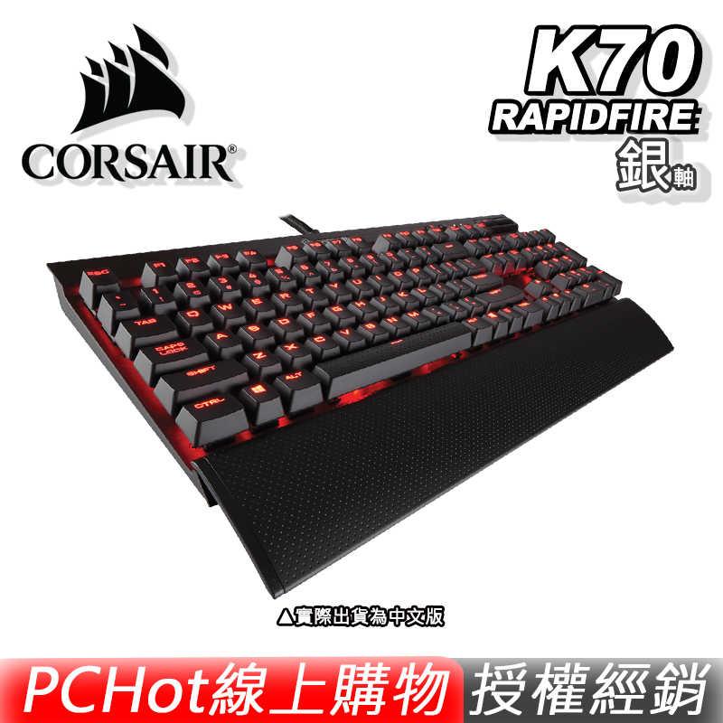 CORSAIR 海盜船 ► K70 RAPIDFIRE 紅光 機械鍵盤 ► 電競鍵盤 銀軸 中文版