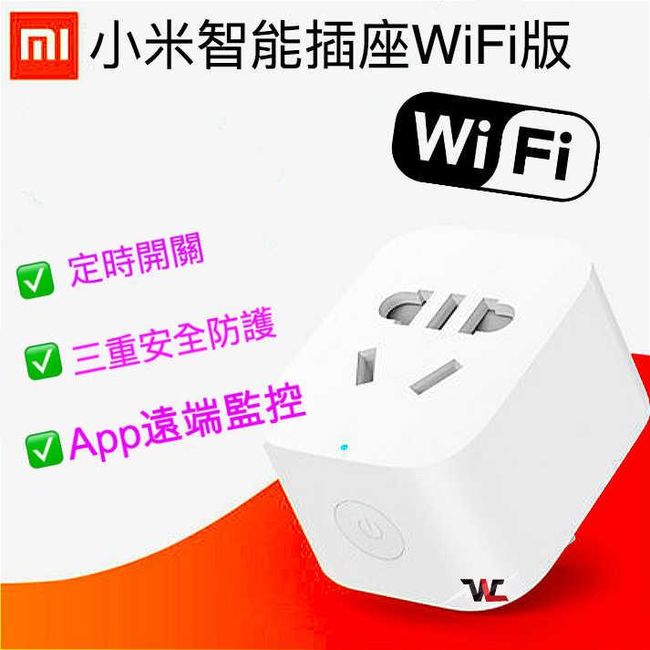 小米Wifi版智能插座 米家 Wifi版 定時器 智能插座 非 基礎版 ZigBee版 附贈轉接頭