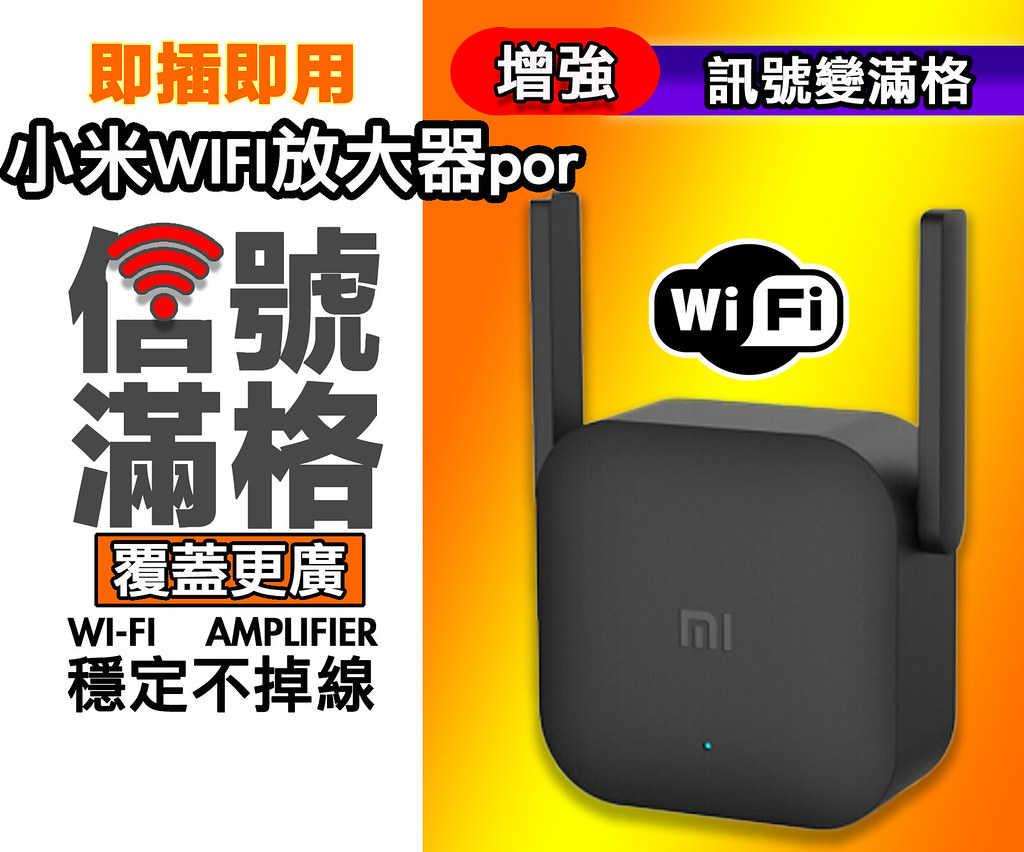 小米Wifi放大器Pro WIFI 強波器 增強器