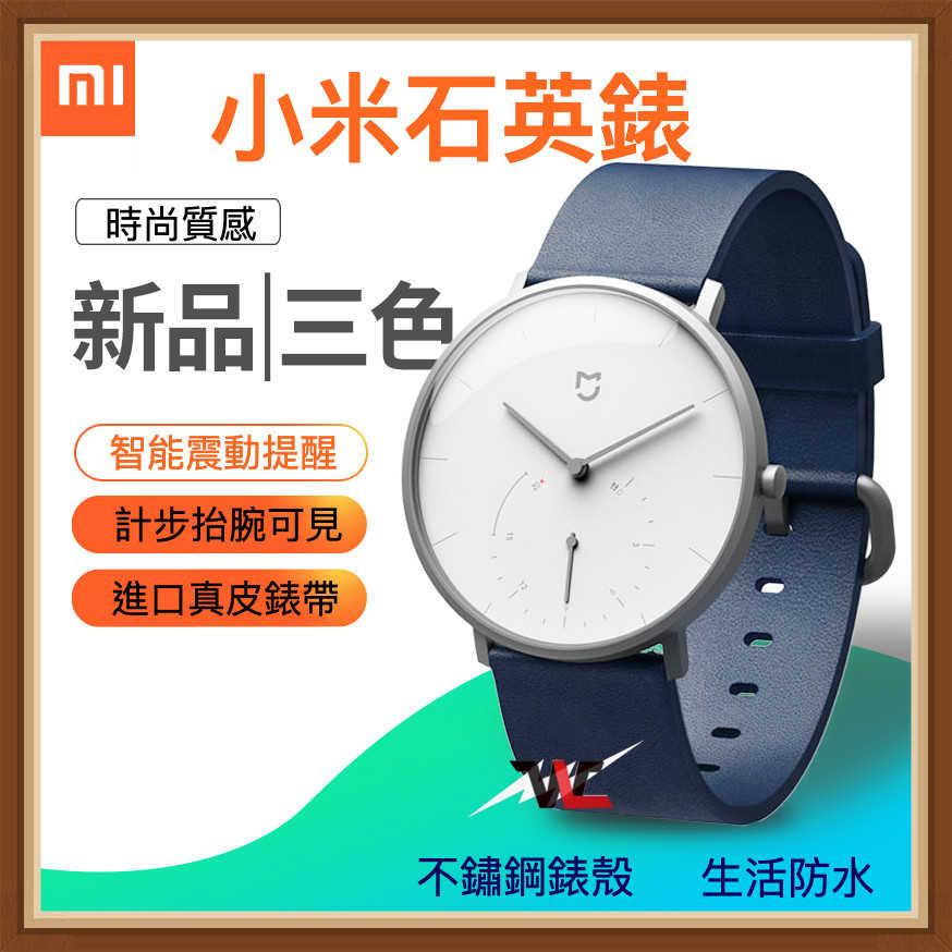 小米石英手錶 運動手錶