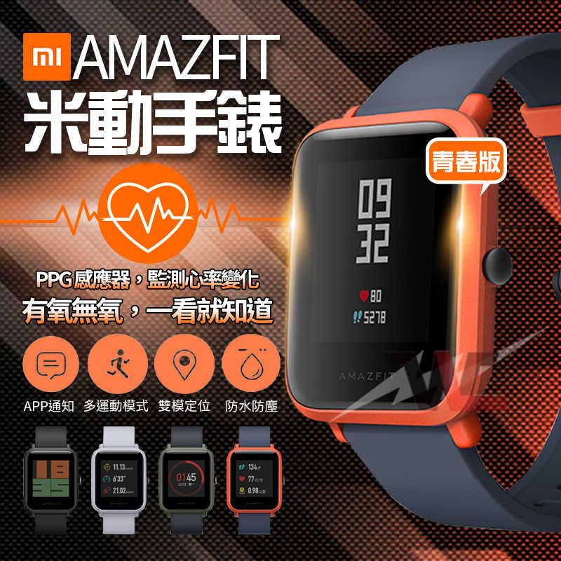 小米手錶 Amazfit 〖Lite版〗 部分繁體中文顯示 GPS 心率 通知 智慧手錶 送保護貼