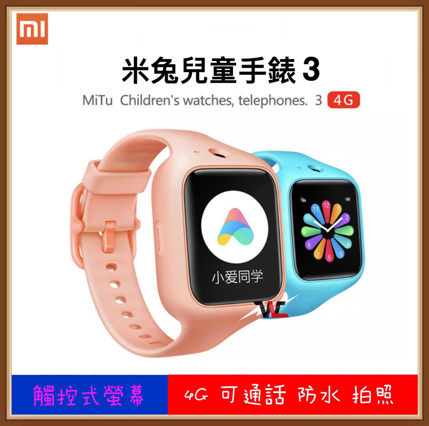 米兔兒童手錶3 GPS定位 智能電話 兒童定位手錶