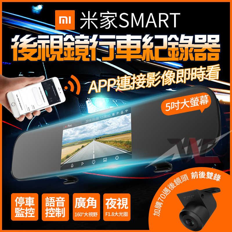 小米後視鏡前 行車紀錄器 智能語音控制
