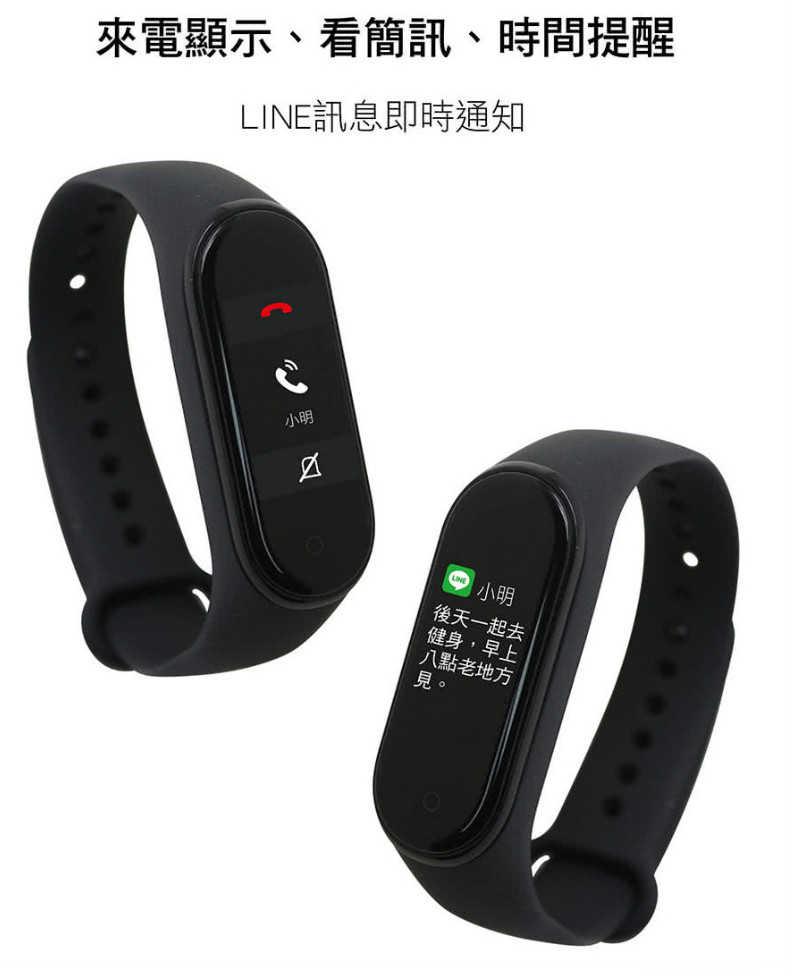 小米手環4 智慧穿戴裝置