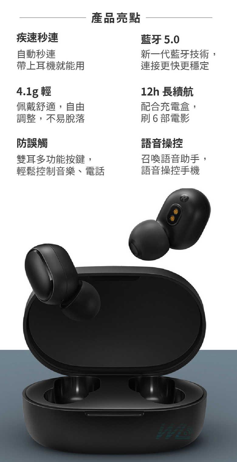 Air Dots Redmi 小米真無線藍芽耳機