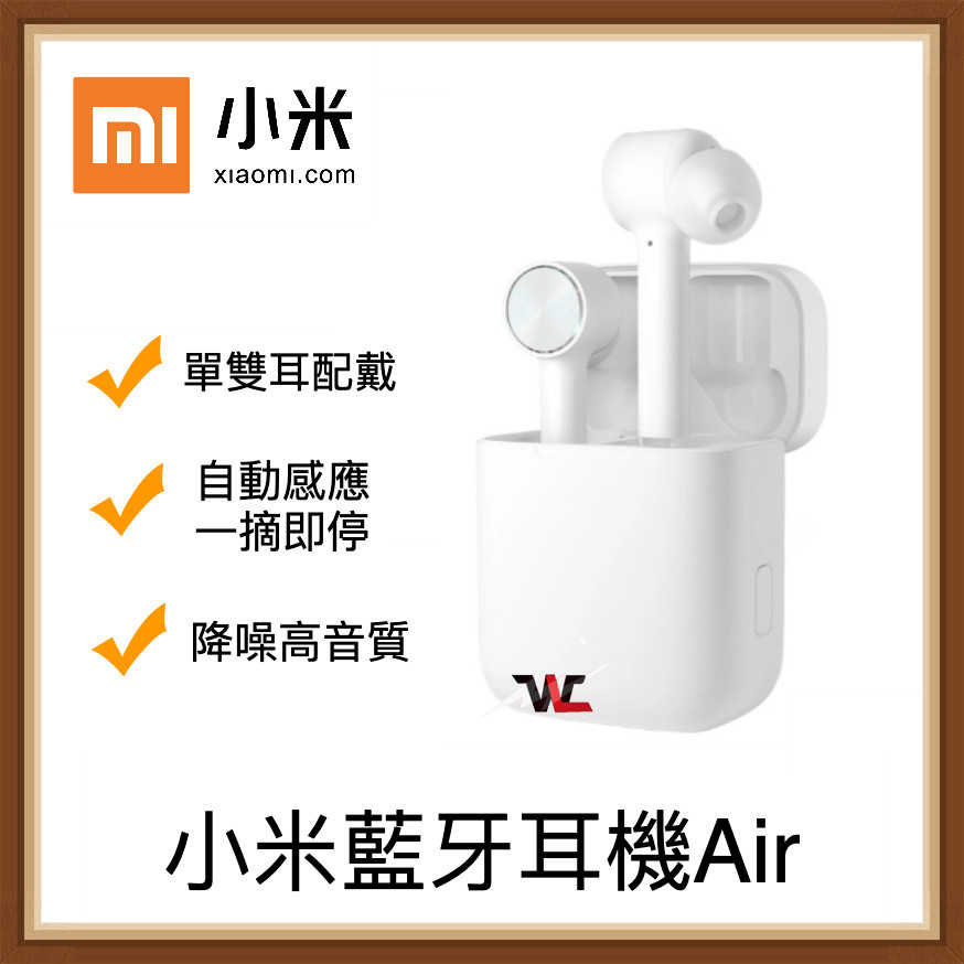 小米藍芽耳機Air 藍牙耳機 運動耳機