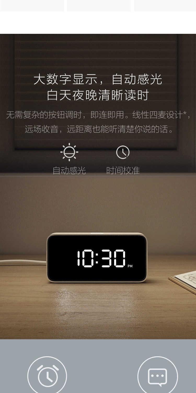 小米智能鬧鐘 語音聲控 智能控制 時鐘