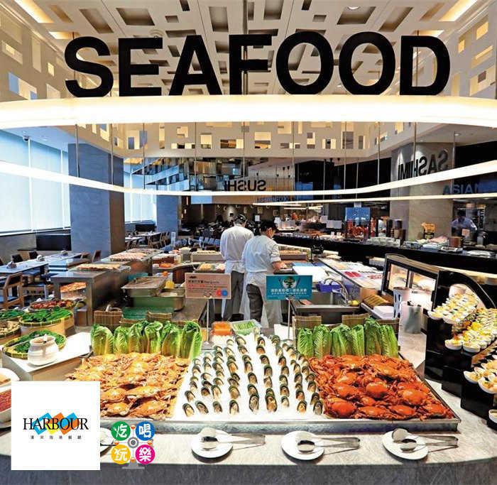 漢來海港城自助晚餐券