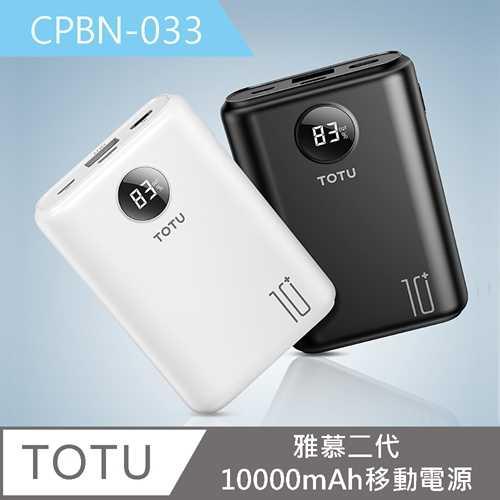 【TOTU】雅慕系列二代行動電源10000mAh CPBN033