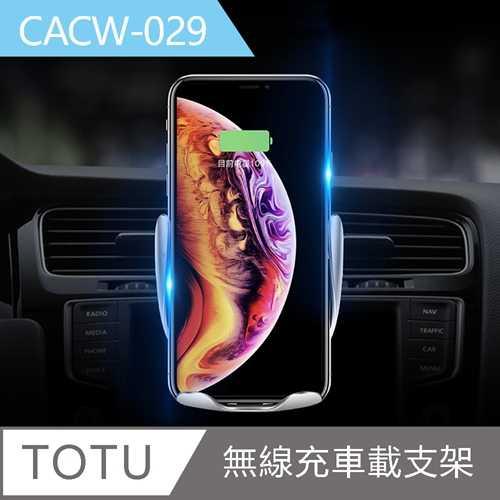 【TOTU】皇爵系列無線充電感應車載手機支架CACW029