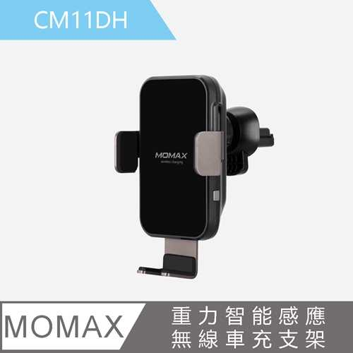 【MOMAX】Q.MOUNT SMART智能感應無線充電車載支架CM11DH