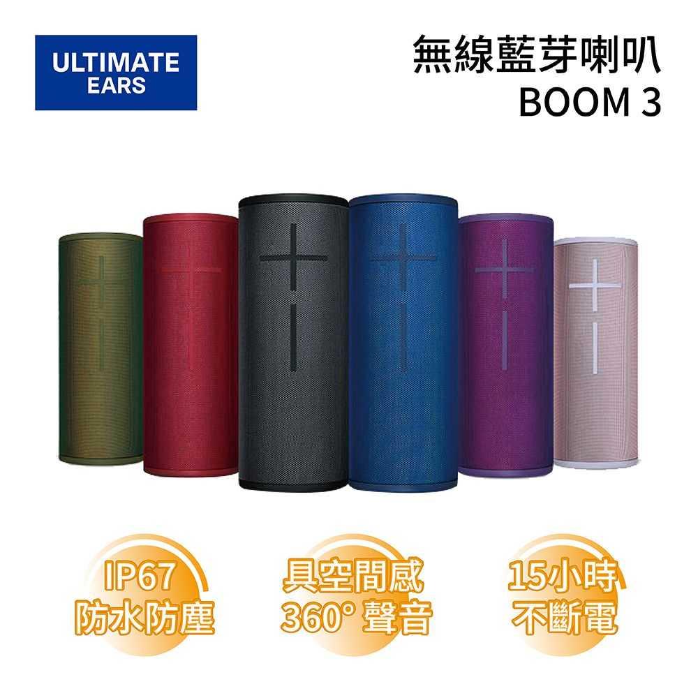 輪播商品:《限時下殺》Ultimate Ears UE 羅技 無線藍芽喇叭 15小時 Boom 3 公司貨