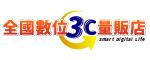 全國數位3C購物網