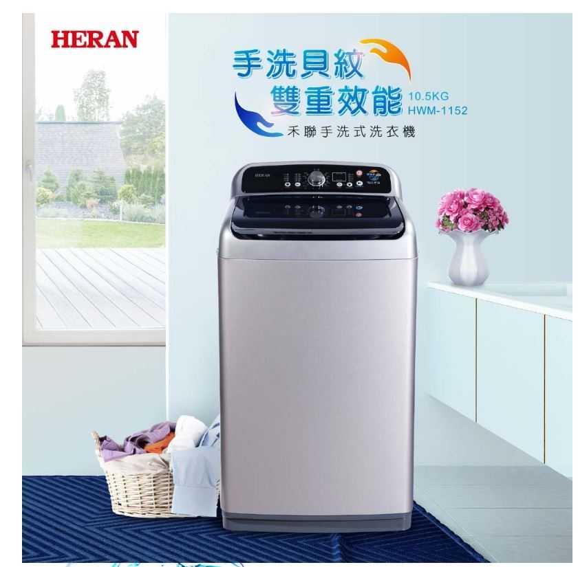 HERAN 禾聯 10.5KG 手洗式洗衣機 FUZZY人工智慧 槽洗淨功能   HWM-1152