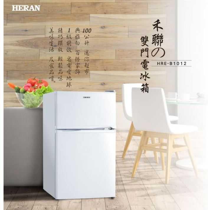 HERAN 禾聯 100L 2門電冰箱  獨立蔬果室 隱藏把手 移動式玻璃層架 HRE-B1012
