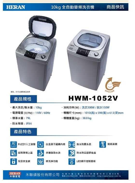 HERAN 禾聯  10KG 變頻直立式 全自動洗衣機  FUZZY人工智慧  HWM-1052V