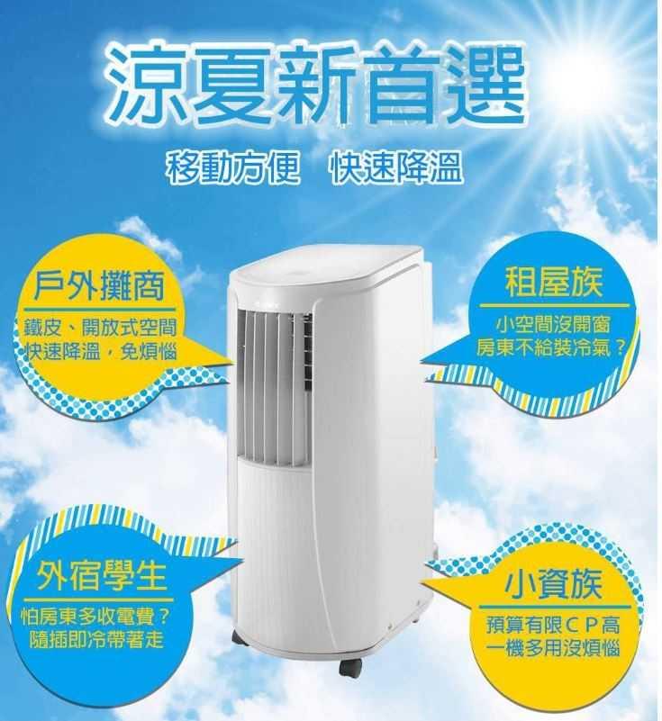 GREE 格力 3-5坪 移動式冷氣空調 滾輪設計 積水自動蒸發 GPC10AK