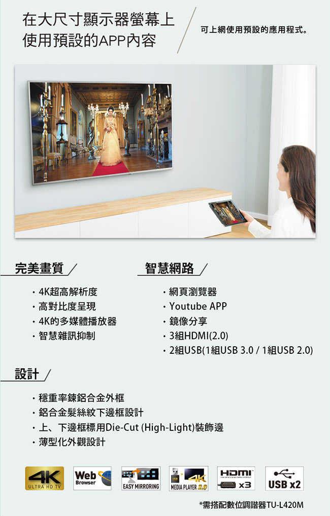 Panasonic  國際牌 65吋 4K 智慧聯網 HD面板 TH-65EX550W