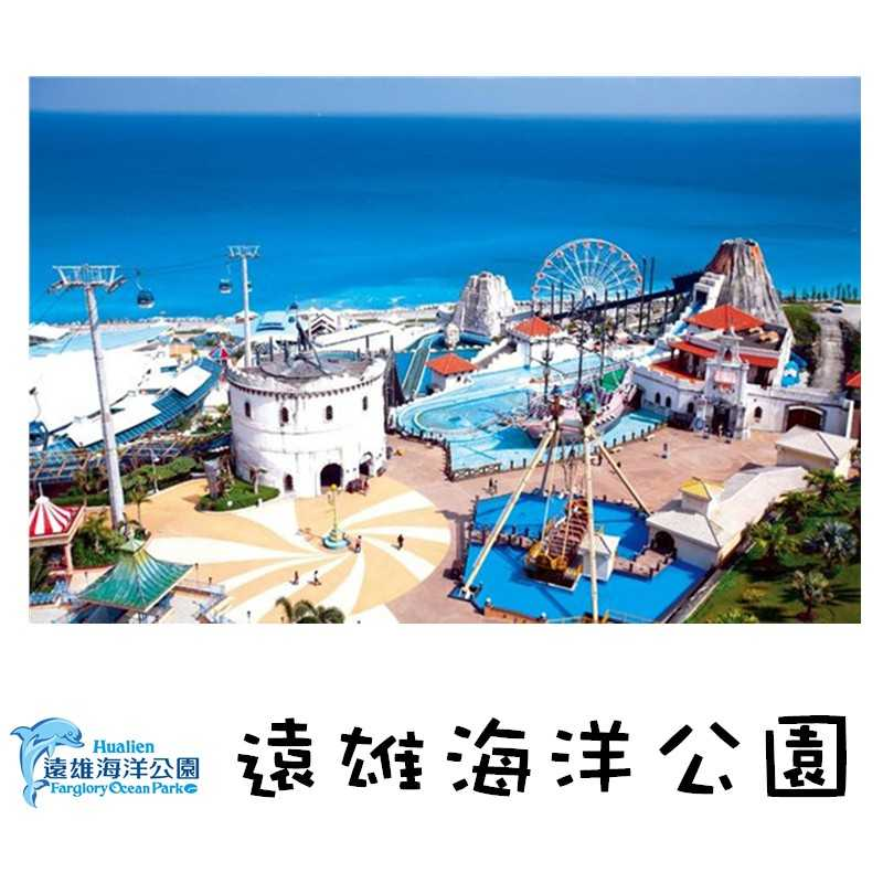 花蓮 遠雄海洋公園