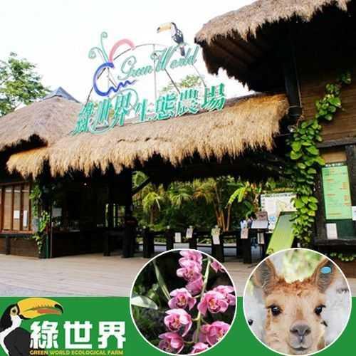 新竹 綠世界生態農場