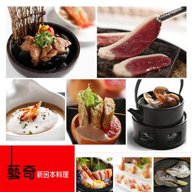 輪播商品:藝奇-日本料理套餐