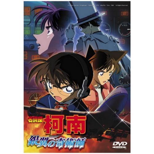 DVD-名偵探柯南 劇場版(2004) - 銀翼的奇術師 (雙語)
