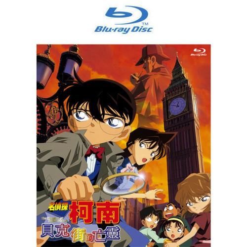 BD-名偵探柯南 劇場版(2002)- 貝克街的亡靈(雙語版)